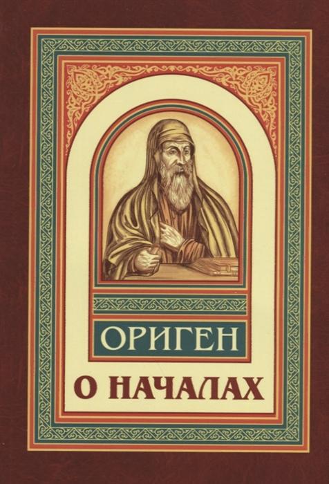Ориген О началах Репринтное издание ориген о началах