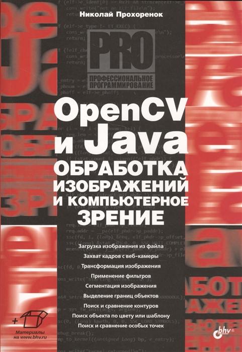 Прохоренок Н. OpenCV и Java обработка изображений и компьютерное зрение
