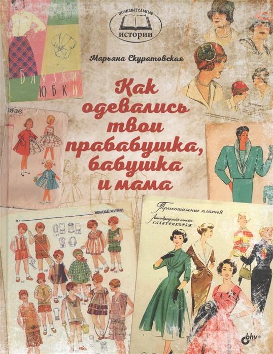 Скуратовская М. Как одевались твои прабабушка бабушка и мама прокофьева е скуратовская м 100 великих красавиц