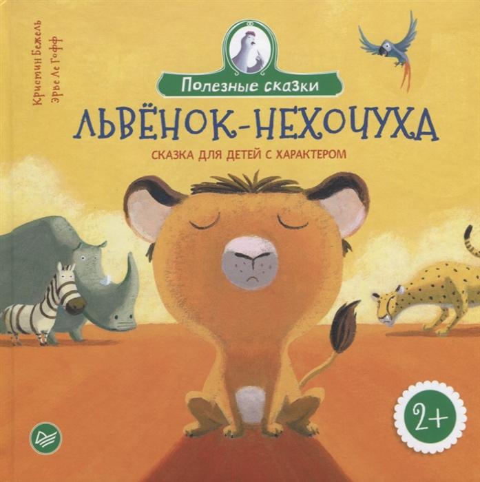 Купить Львенок-нехочуха Сказка для детей с характером, Питер СПб, Сказки