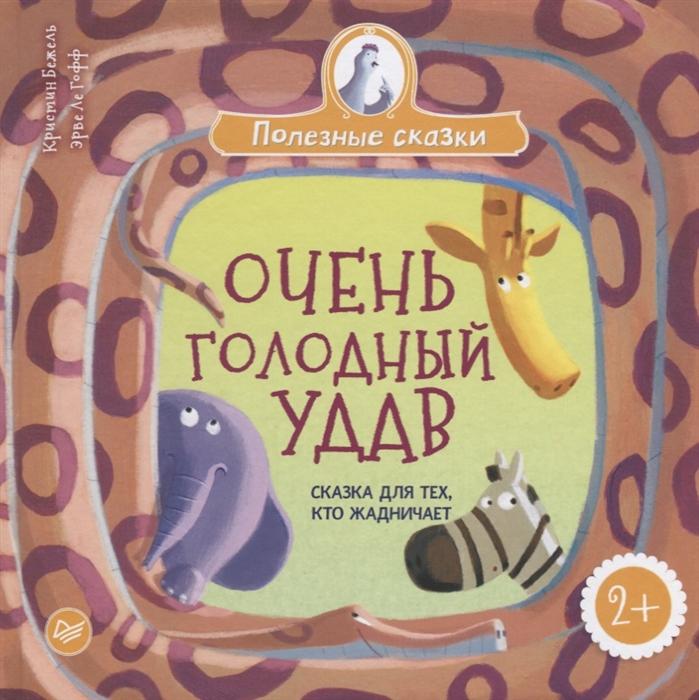 Купить Очень голодный удав Сказка для тех кто жадничает, Питер СПб, Сказки