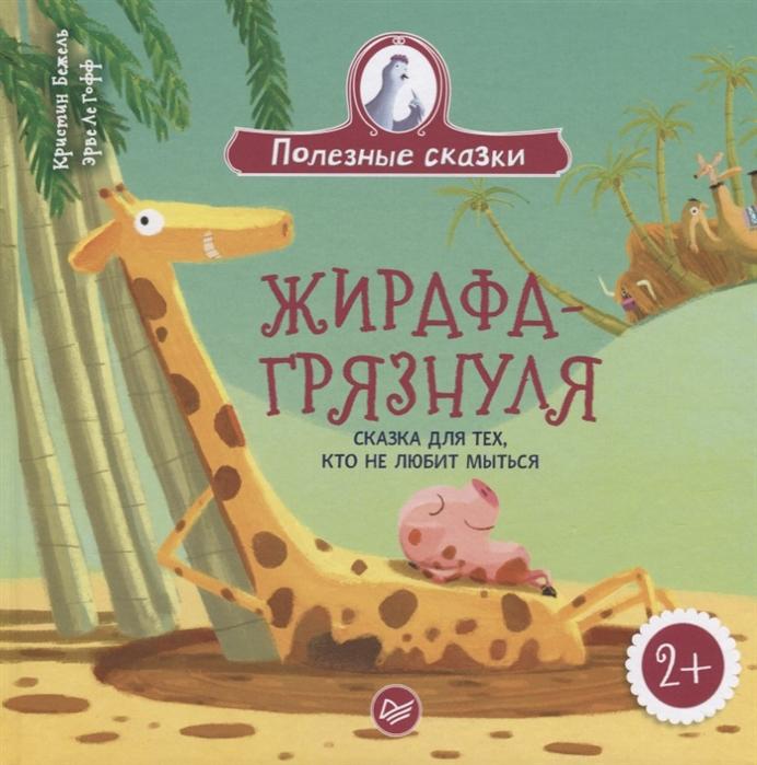 Купить Жирафа-грязнуля Сказка для тех кто не любит мыться, Питер СПб, Сказки
