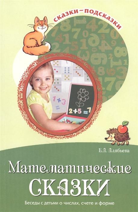 Фото - Алябьева Е. Математические сказки Беседы с детьми о числах счете и форме алябьева е познавательное развитие ребенка сказки о природе
