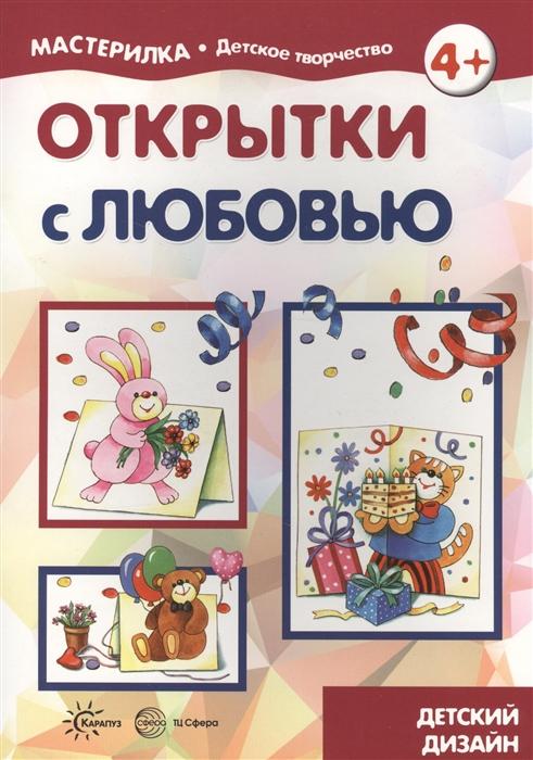 цена на Грушина Л. Открытки с любовью Детский дизайн