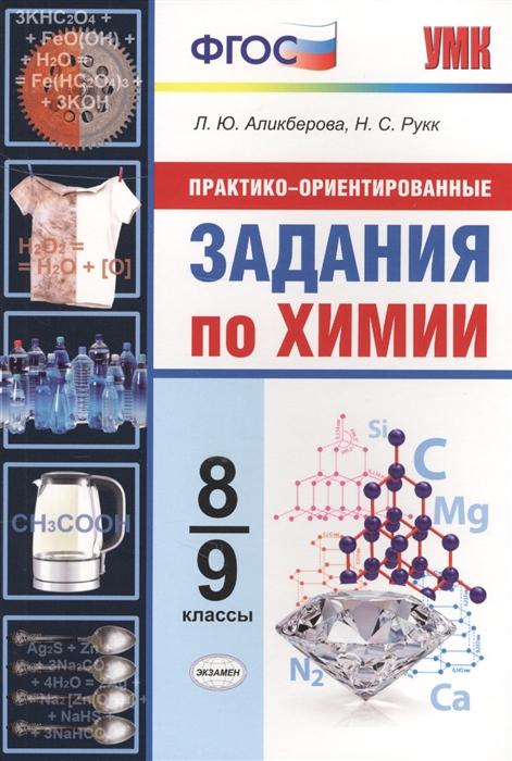 Аликберова Л., Рукк Н. Практико-ориентированные задания по химии 8-9 классы
