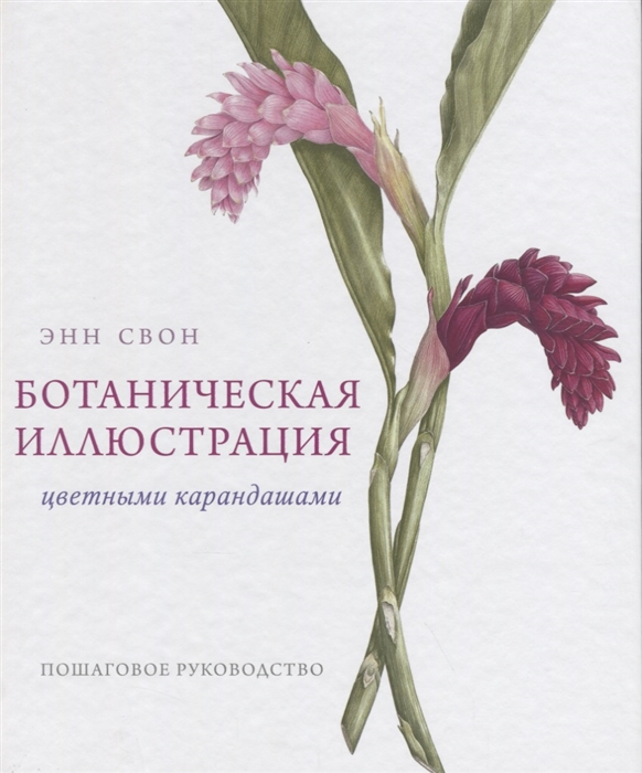 цена на Свон Э. Ботаническая иллюстрация цветными карандашами Пошаговое руководство