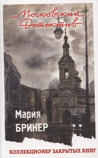 Брикер М. Коллекционер закрытых книг брикер м небо под зеленым абажуром
