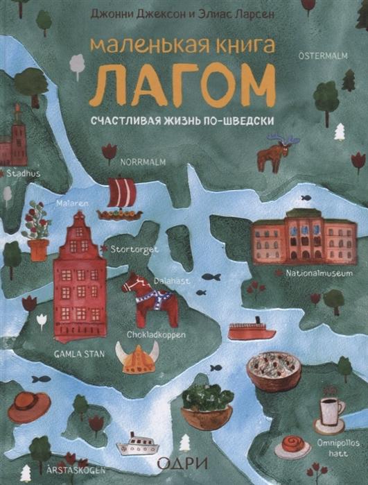 Джексон Дж., Ларсен Э. Маленькая книга лагом Счастливая жизнь по-шведски