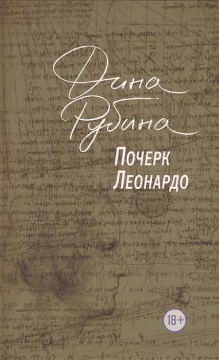 цена на Рубина Д. Почерк Леонардо
