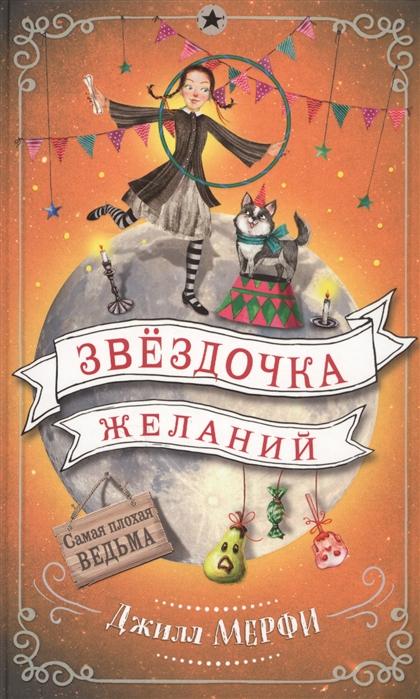 Мерфи Дж. Звездочка желаний гилмор дж город сбывшихся желаний роман