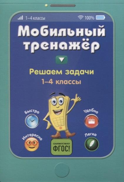 Абрикосова И. Решаем задачи 1-4 классы абрикосова и устный счет 1 4 классы