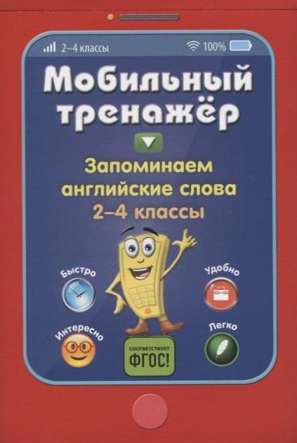 Абрикосова И. Запоминаем английские слова 2-4 классы абрикосова и устный счет 1 4 классы