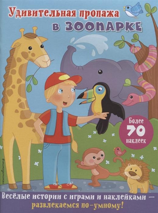 Ремизова И. (пер.) Удивительная пропажа в зоопарке Более 70 наклеек недорого