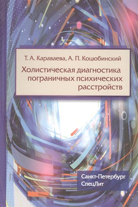 Караваева Т., Коцюбинский А. Холистическая диагностика пограничных психических расстройств