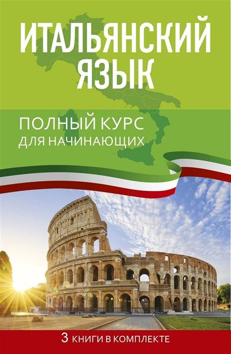 все цены на Матвеев С. Итальянский язык Полный курс для начинающих комплект из трех книг онлайн