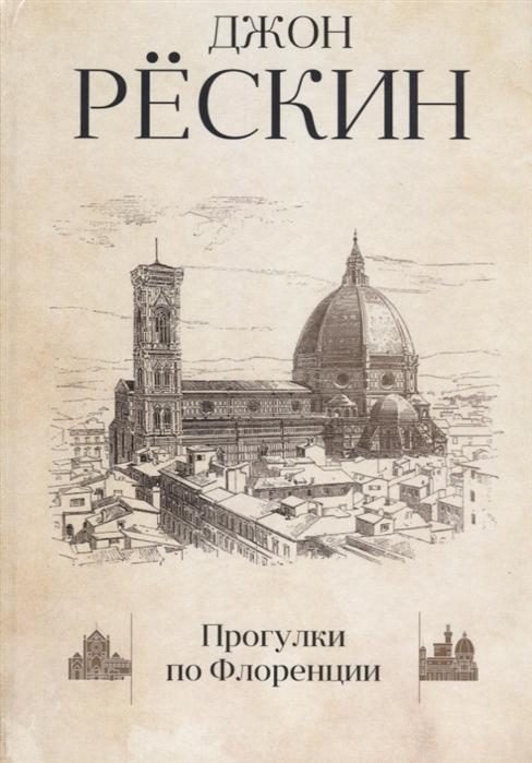 Рескин Дж. Прогулки по Флоренции рескин дж этика пыли