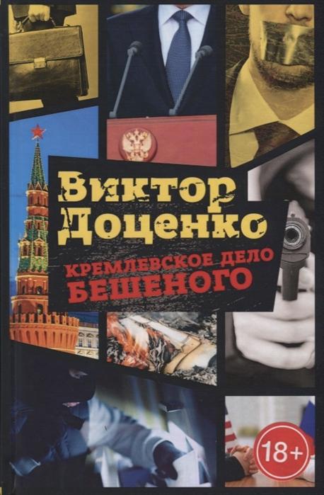 Доценко В. Кремлевское дело Бешеного доценко в капкан бешеного