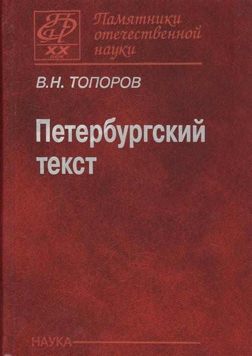 Топоров В. Петербургский текст топоров в петербургский текст