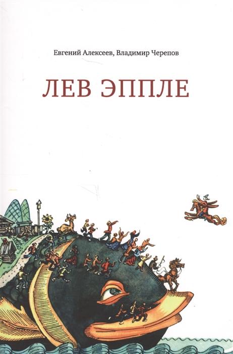 Алексеев Е., Черепов В. Лев Эппле