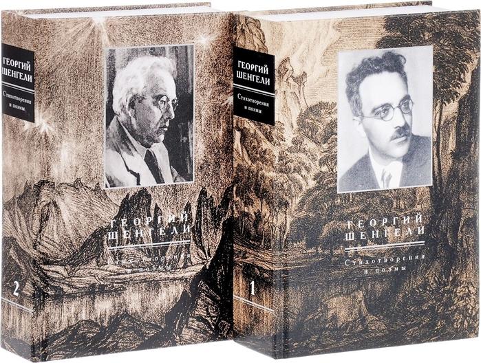 Шенгели Г. Стихотворения и поэмы комплект из 2 книг