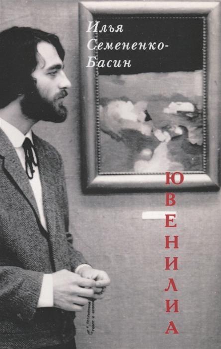 Семененко-Басин И. Ювенилиа