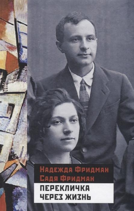 Фридман Н., Фридман С. Перекличка через жизнь