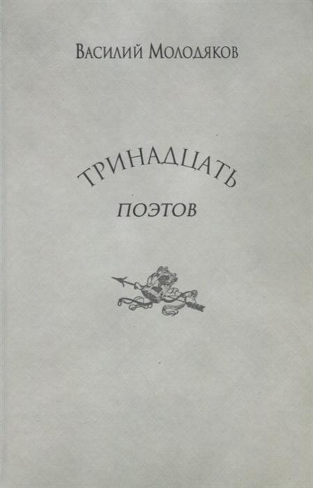 Молодяков В. Тринадцать поэтов Портреты и публикации и эренбург портреты русских поэтов