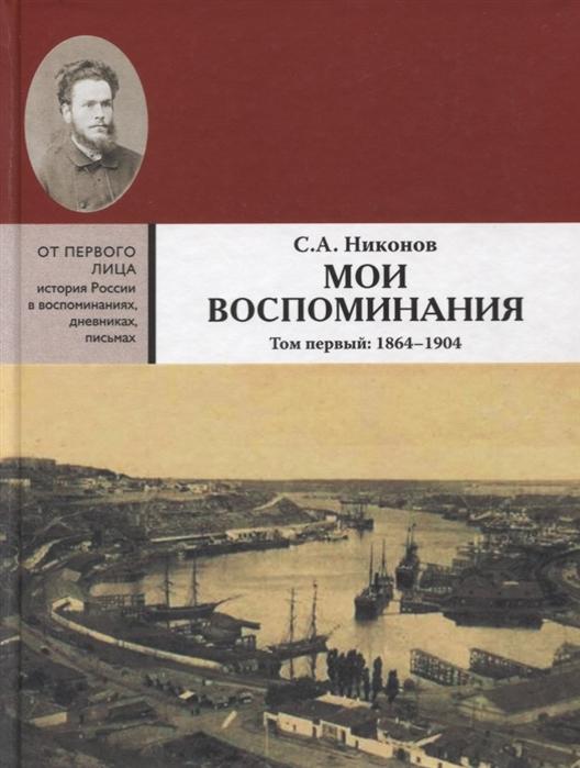 Мои воспоминания Из революционной борьбы и культурно-общественной деятельности В 3 томах Том первый 1864 - 1904