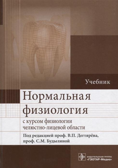 Дегтярев В., Будылиной С. (ред.) Нормальная физиология с курсом физиологии челюстно-лицевой области Учебник