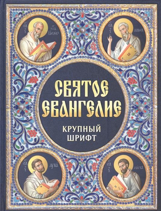 Святое Евангелие Крупный шрифт святое евангелие русский шрифт средний формат