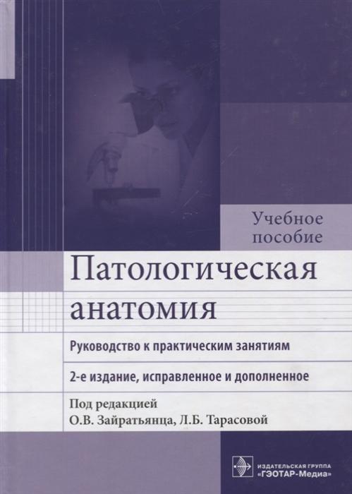 Зайратьянц О., Тарасова Л. (ред.) Патологическая анатомия Руководство к практическим занятиям Учебное пособие