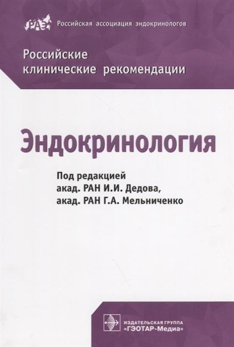 все цены на Дедов И., Мельниченко Г. (ред.) Эндокринология Российские клинические рекомендации онлайн