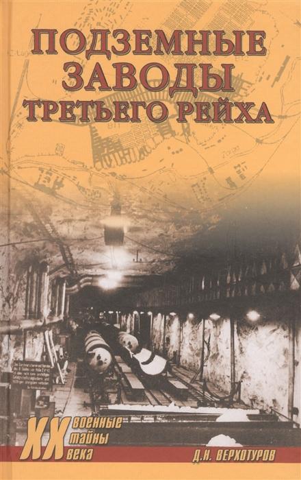 Верхотуров Д. Подземные заводы Третьего рейха