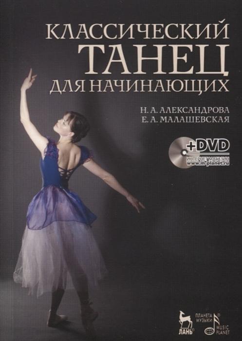 цена на Александрова Н., Малашевская Е. Классический танец для начинающих Учебное пособие DVD