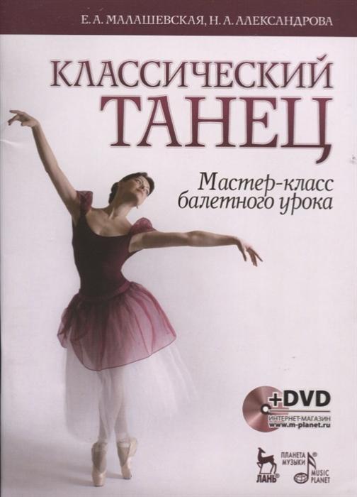 цена на Малашевская Е., Александрова Н. Классический танец Мастер-класс балетного урока Учебное пособие DVD
