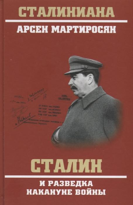 Мартиросян А. Сталин и разведка накануне войны накануне