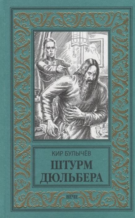 Булычев К. Штурм Дюльбера николай яковлев штурм королевских бастионов