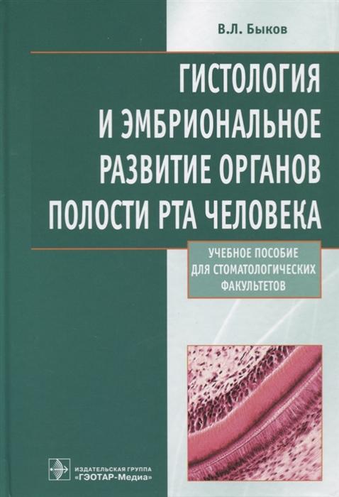 Быков В. Гистология и эмбриональное развитие органов полости рта человека Учебное пособие