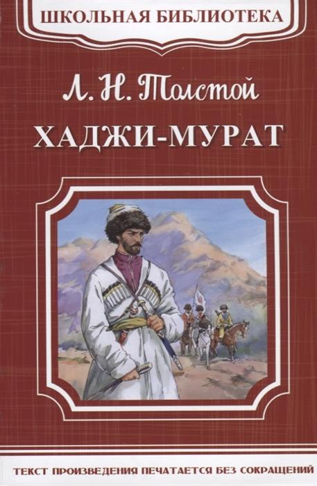 Толстой Л. Хаджи-Мурат