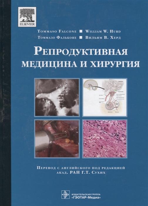 Фальконе Т., Херд В. Репродуктивная медицина и хирургия маквэй э джиллбоуд дж хамбэг р репродуктивная медицина и планирование семьи практическое руководство