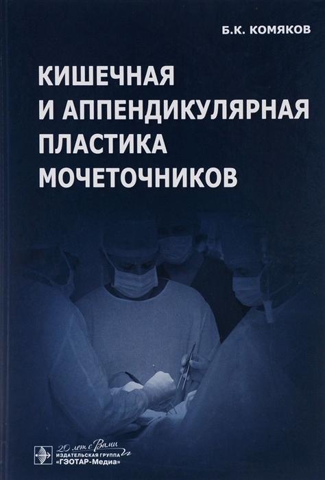 цена Комяков Б. Кишечная и аппендикулярная пластика мочеточников