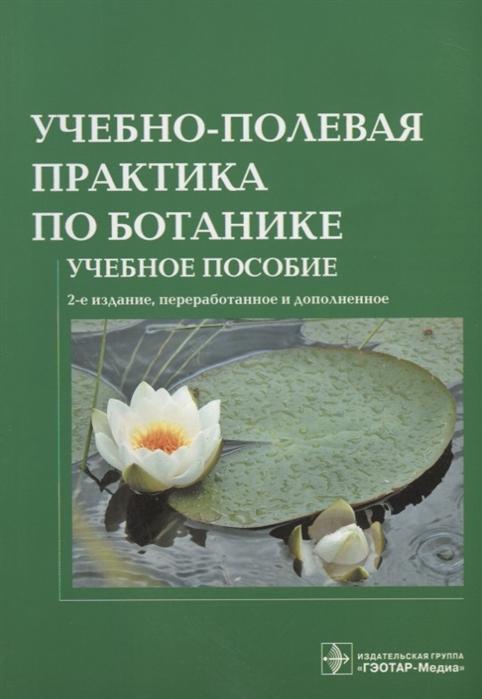 Учебно-полевая практика по ботанике Учебное пособие