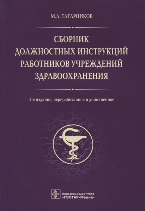 Татарников М. Сборник должностных инструкций работников учреждений здравоохранения