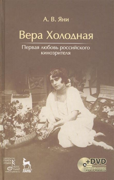 Яни А. Вера Холодная Первая любовь российского кинозрителя DVD сука любовь 2 dvd