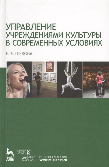 Шекова Е. Управление учреждениями культуры в современных условиях Учебное пособие