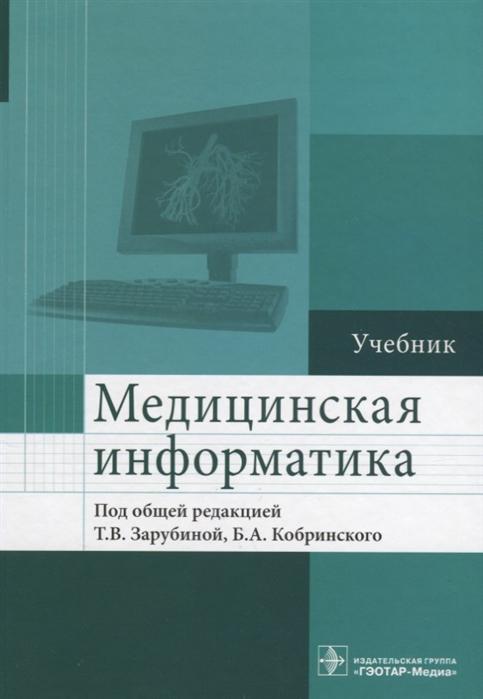 Медицинская информатика Учебник
