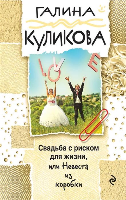 цена на Куликова Г. Свадьба с риском для жизни или Невеста из коробки