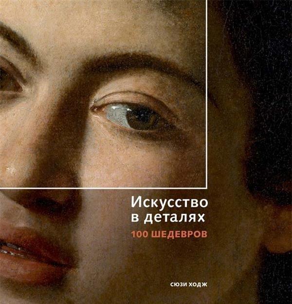 Ходж С. Искусство в деталях 100 шедевров ходж с современное искусство в деталях 75 шедевров