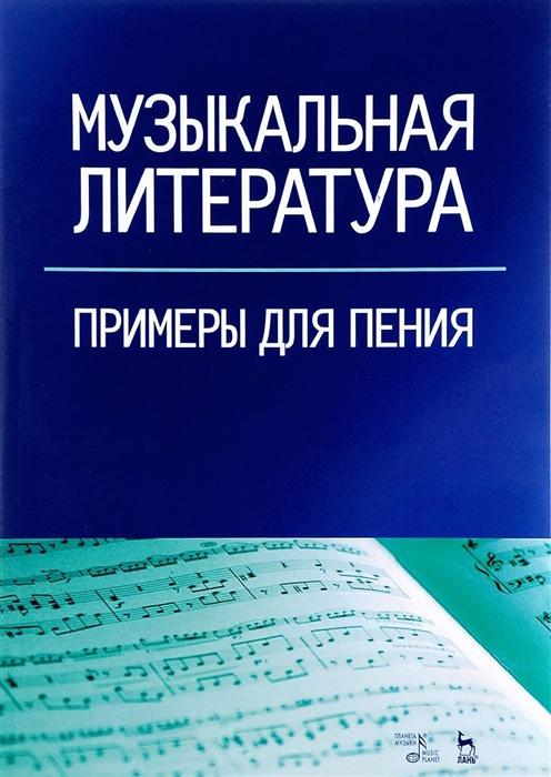 Федорова В. (сост.) Музыкальная литература Примеры для пения Учебное пособие
