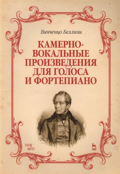 Беллини В. Камерно-вокальные произведения для голоса и фортепиано Ноты